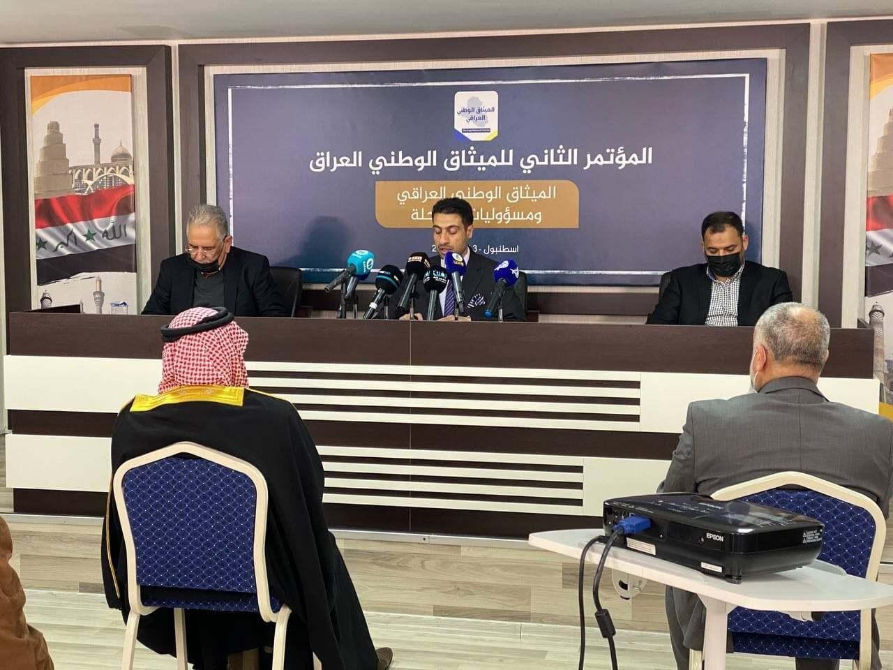 تفاصيل وكلمات الوفود المشاركة في المؤتمر الثاني للميثاق الوطني العراقي